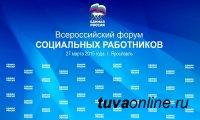 В Ярославле состоялся Всероссийский форум социальных работников