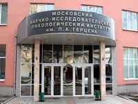 Московский онкологический институт им. П. А. Герцена 25 апреля проводит бесплатный прием