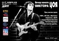 25 апреля. Вечер памяти Виктора Цоя с участием известных рок-музыкантов