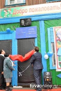 Школе села Бурен-Бай-Хаак (Тува) присвоено имя Героя Советского Союза Василия Брагина