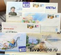 К 70-летию Победы в Туве состоялась церемония специального гашения почтовых конвертов