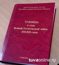 Глава Тувы передал научному сообществу историков ценные материалы из Центрального архива Минобороны РФ