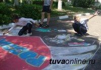 Юных художников Кызыла 12 июня приглашают участвовать в конкурсе рисунков на асфальте ко Дню России