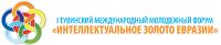 Тува: Международный молодежный форум «Интеллектуальное золото Евразии» принимает заявки на участие