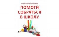 Всеобуч в Кызыле: Поможем школьникам в трудной жизненной ситуации собраться в школу!