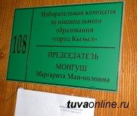 13 сентября - довыборы по 4-м округам в Хурал представителей города Кызыла