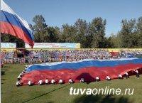В Туве в День Государственного флага России пройдет шествие трудовых коллективов