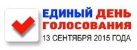13 сентября в Кызыле голосование пройдет на 10 избирательных участках