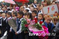 Первый звонок в школе № 4 г. Кызыла