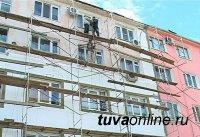 В этом году в Кызыле за счет регионального Фонда капремонта планируется отремонтировать шесть домов