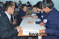В Туве впервые состоялась научно-практическая конференция по вопросам финансовой грамотности
