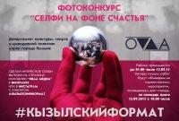 """Ко Дню Города. Участвуй в конкурсе """"Кызылский формат""""!"""