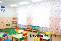 В столице Тувы открылся новый детсад на 280 мест