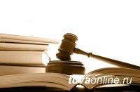 В Туве руководитель ГУПа пойдет под суд за неперечисление НДФЛ более чем на 3 млн. рублей