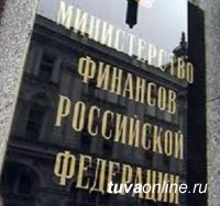 Минфин России подтвердил улучшение качества управления бюджетом Республики Тыва