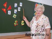 2 октября в Кызыле будут чествовать учителей