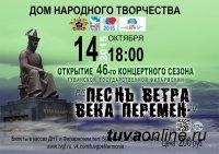 14 октября Тувинская Госфилармония откроет 46-й концертный сезон проектом «Песнь ветра века перемен»