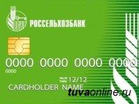 167 тысяч платежных карт выпущено тувинским филиалом Россельхозбанка
