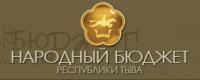 В Туве объявлен конкурс на самый открытый и доступный бюджет для граждан