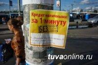 Минэкономики Тувы просит жителей республики быть внимательными при получении быстрых займов в микрофинансовых организациях