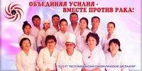 В субботу тувинские онкологи организуют консультирование на площади Арбата в Кызыле