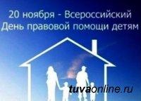 20 ноября в Туве пройдет Всероссийский День правовой помощи детям