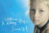 Роспотребнадзор по Республике Тыва приглашает 20 ноября детей и их родителей для получения бесплатной юридической консультации