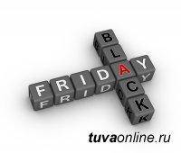 В «черную пятницу» цены на гаджеты в Туве упадут на 80%