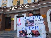 У здания Верховного Хурала Тувы прошел пикет против  незаконной продажи пиротехники несовершеннолетним