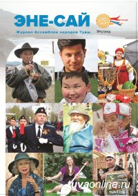 Вышел в свет первый номер журнала Ассамблеи народов Тувы «Эне-Сай»