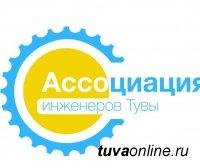 В марте в Туве планируется провести общее собрание Ассоциации инженеров республики