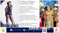 Сайлык Оммун представит Туву на Всероссийском вокальном конкурсе «Новая звезда»