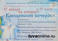 Коллективы «Октай», «Верея» и «Этнотека» приглашают на Рождественский концерт «Крещенский вечерок»