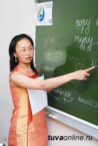 В Туве учрежден День тувинского языка