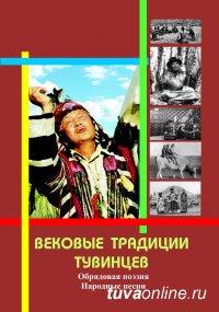 """В свет выходит новая книга """"Вековые традиции тувинцев: Народные песни и обрядовая поэзия"""""""