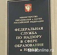 У тувинского филиала Сибирского университета потребкооперации отозвана аккредитация