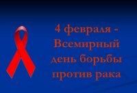 Всемирный День борьбы против рака в Туве пройдет под девизом «Узнай больше и победи рак!»