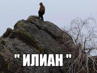 """В Туве ведутся съемки короткого игрового фильма """"Илиан"""""""