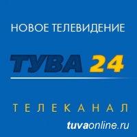 «Рыбные среды» на телеканале «Тува-24»