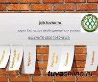 Центр маркетинга и содействия трудоустройству выпускников ТувГУ поможет в поиске работы