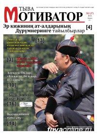 """Новый номер газеты """"Тыва Мотиватор"""" посвящен мужчинам"""
