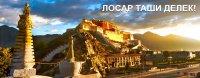 Центр тибетской культуры поздравляет с Новым Годом ЛОСАР