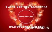 В День всех влюбленных «Добрые сердца Тувы» организуют «сердечный» запуск небесных фонариков с желаниями