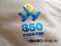 Старт 350-летия Улан-Удэ будет дан в Москве 21 февраля во время Сагаалгана