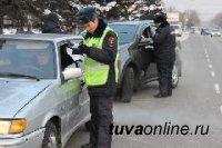 В праздничные дни в Кызыле пройдут массовые проверки водителей
