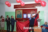 Школе села Эрзин присвоено имя генерала Сояна Чакара