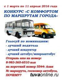 Кызылчане выберут лучший автобус, лучшего водителя и кондуктора общественного транспорта
