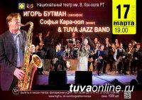 Известный саксофонист Игорь Бутман выступит 17 марта с концертом в Туве