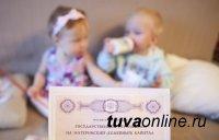 В Республике Тыва 32 тысячи 983 семей стали обладателями сертификата на материнский (семейный) капитал