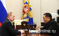 Шолбан Кара-оол доложил Президенту о социально-экономической ситуации в регионе